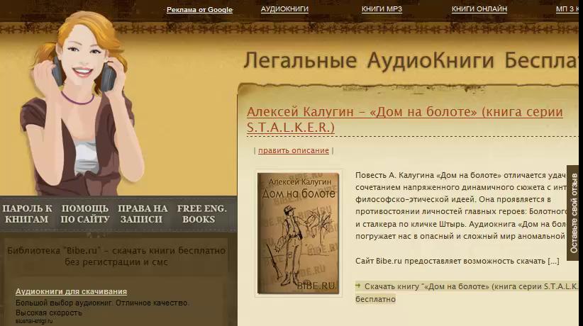 танцоры на рабочий стол by uralsoft 2012 торрент